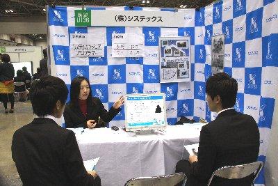 2012/12/02 東京ビックサイト