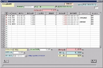 窓口会計支援システム