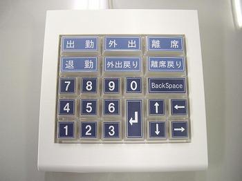オプション(専用キーボード)