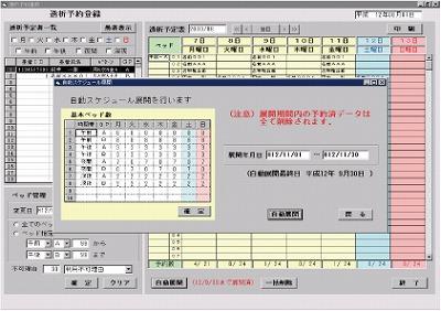 透析管理システム