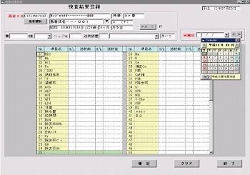 透析結果登録