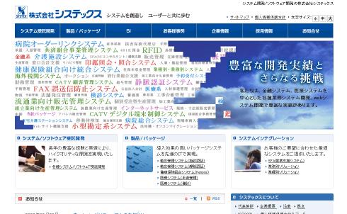システックスホームページ