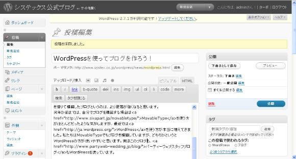 wordpressの管理画面です