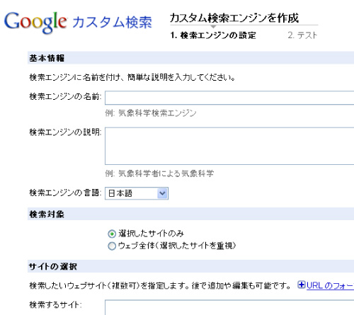 Googleカスタム検索設定