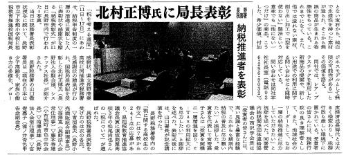 長野経済新聞