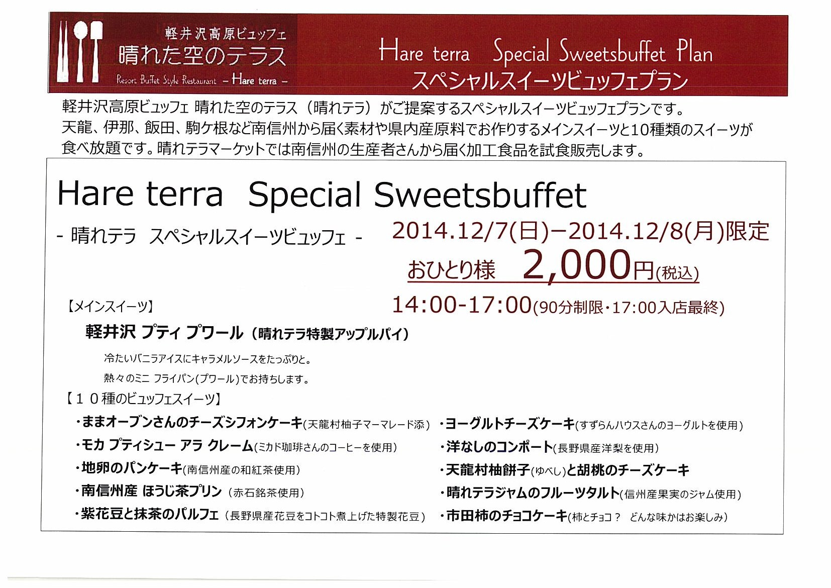 SweetsbuffetPlan