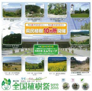 2016植樹祭