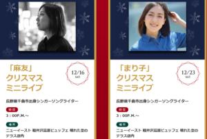 201712晴れテラコンサート