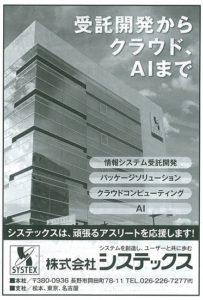 長野マラソン広告