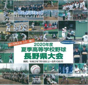 2020夏季高等学校野球長野県大会
