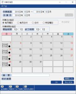 画像3_カレンダー画面